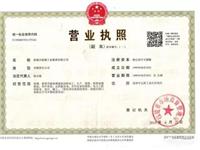 新福兴玻璃工业集团有限公司名称变更告知函