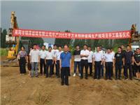 南阳市锦泽玻璃有限公司年产350平方米特种玻璃生产线项目举行开工奠基仪式