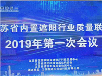 江苏省内置遮阳行业质量联盟2019年第一次会议在江苏赛迪乐公司隆重召开