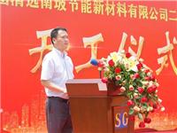 清远南玻节能新材料有限公司举行二期项目开工仪式