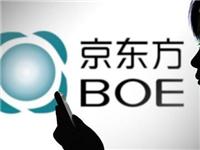 京东方将于2019年底前量产带指纹传感器的液晶面板