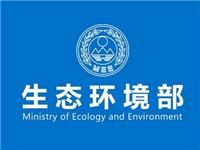 生态环境部:达到超低排放A级企业今冬不再停限产