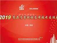 古都新颜,郑州中原助力西北建设――记高品质密封胶应用技术交流会(西安站)