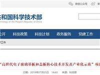 """国家重点研发计划""""高世代电子玻璃基板和盖板核心技术开发及产业化示范""""项目推进会在蚌埠召开"""