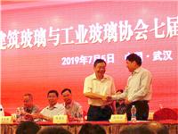 张佰恒全票当选新一届中国建筑玻璃与工业玻璃协会会长