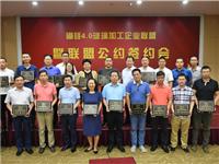 硼硅4.0玻璃加工企业联盟成立 16家成员签署公约
