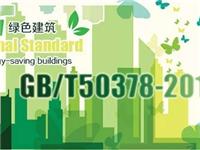 """绿色建筑""""新国标""""来了"""