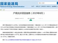余量仅剩0.8GW!国家能源局公布2019年7月户用光伏信息