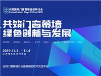 FDC2019高级研讨会日程出炉,了解门窗幕墙行业新趋势!