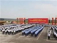 沙河:冀中能源20万吨玻璃纤维生产线项目开工奠基!