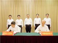 中国建材集团与漳州市人民政府签署战略合作协议