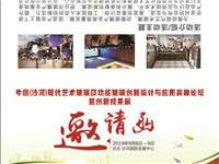 关于召开2019年中国(沙河)现代艺术玻璃及功能玻璃创新设计与应用高峰论坛暨创新成果展的通知