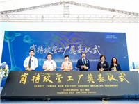 肖特在中国建立高品质领先药用玻管厂