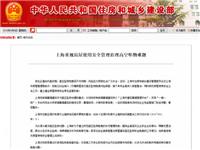 上海将玻璃幕墙建筑作为高空坠物治理的重点