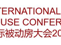 精耕细作 ・ 被动窗的中国之路――中国节能门窗产业发展高峰论坛