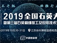 2019全国石英大会 暨第三届石英精细加工及应用技术交流会