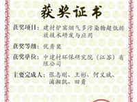 中建材环保院获中国质量协会质量技术奖优秀奖