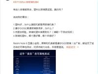 Redmi Note 8使用康宁第五代玻璃:同价位罕见