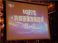 彩虹集团与邵阳市联合举办5G时代特种玻璃发展趋势峰会