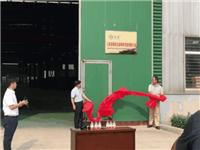 江苏英泰真空玻璃研究院有限公司举行投产揭牌仪式