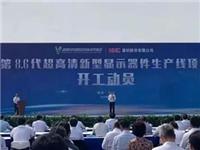 总投资320亿 惠科第8.6代超高清新型显示器件生产线项目在浏阳开工