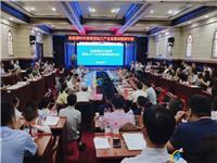 自律自强 行稳致远   后疫情时代玻璃深加工产业发展战略研讨会在广州成功举办