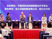 首届光伏玻璃产业链协同发展高峰论坛在芜湖召开