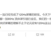 刘作虎:耗费一亿 一加完成120Hz屏幕研发