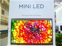 京东方新一代玻璃基Mini LED全面量产
