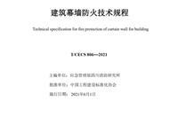 建筑幕墙防火技术规程T/CECS 806-2021