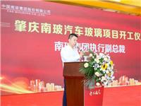 肇庆南玻汽车玻璃项目开工仪式顺利举行