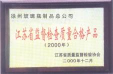 徐州玻璃瓶制品总公司