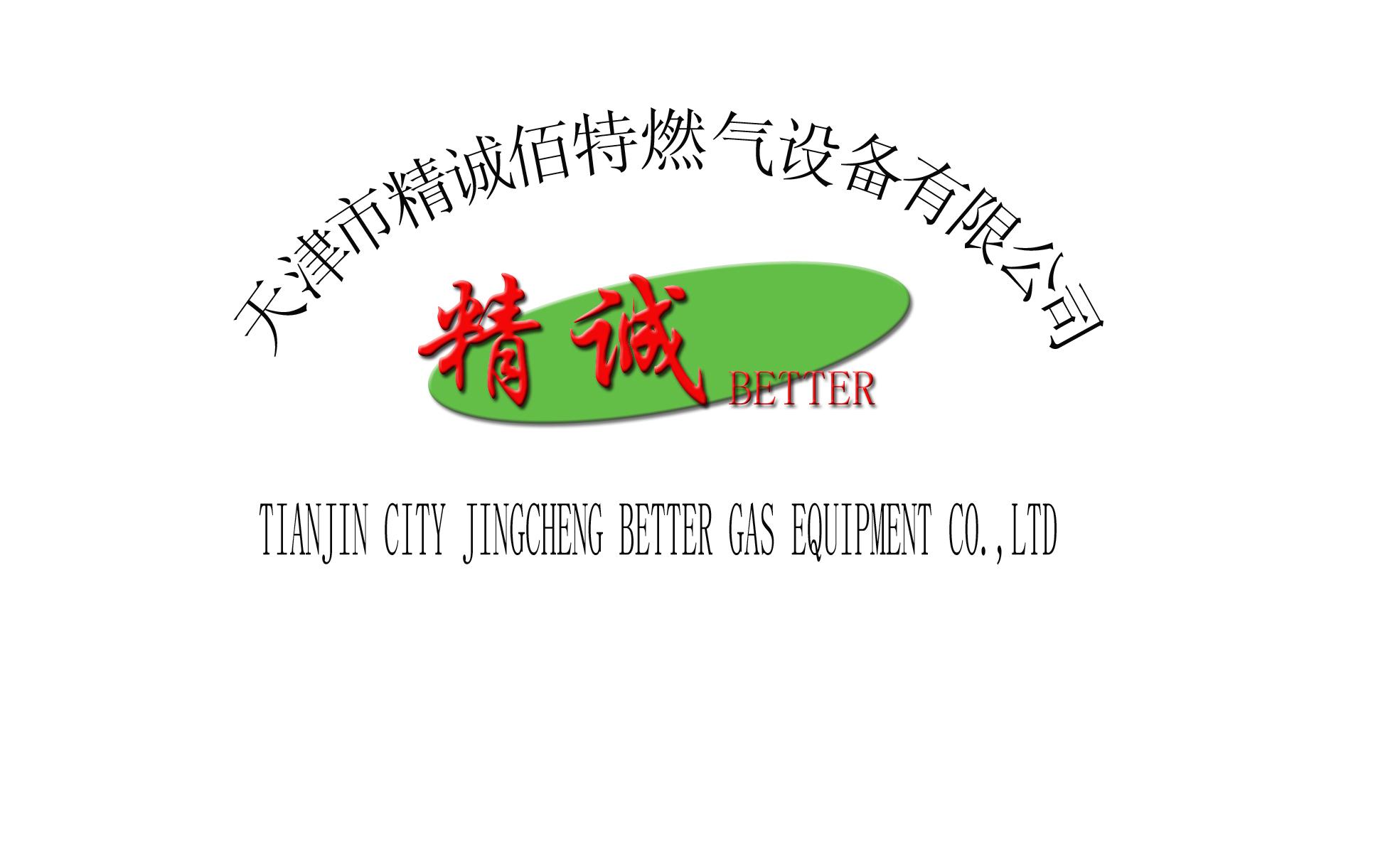 天津精诚佰特燃气设备公司