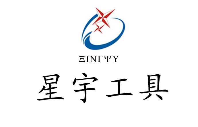 北京市星宇玻璃工具公司