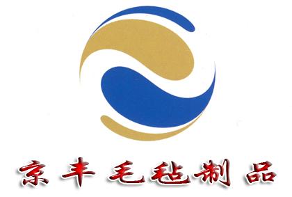 南宫市京丰毛毡厂