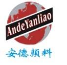 深圳市安德颜料科技有限公司
