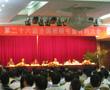 天齐矿业参加第二十六届全国照明电器材料大会