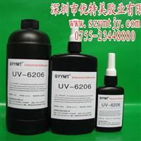 无影胶水,太阳胶水,UV固化胶水,紫光胶,光敏胶。