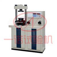供应YAW-100型抗折抗压试验机/抗折抗压一体机