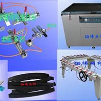 丝印材料,丝印器材,拉网机,晒版机,丝印机