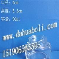 50ml霜膏玻璃瓶/高质量玻璃瓶