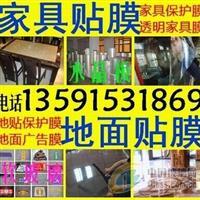 家具贴膜|家具膜|济南家具维修修补材料|地板保护膜3m地贴膜