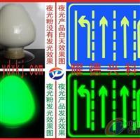 |有机发光材料专用夜光粉|