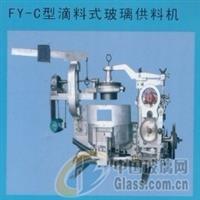 江苏南通供应FY-C1型滴料式玻璃供料机