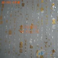 玻璃夹丝材料 HF-F01-3字画
