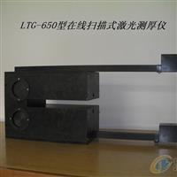 LTG-680型玻璃厚度激光在线检测仪透明薄膜实时动态测厚仪
