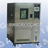 高低溫試驗箱/冷熱衝擊試驗箱
