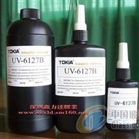 供应无影胶,UV紫外线胶水