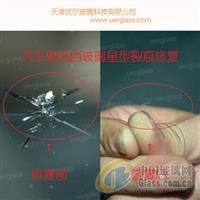 汽车前风挡玻璃星型裂痕修复工具