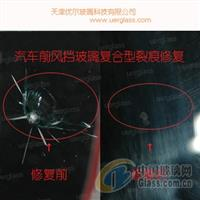 汽车前风挡玻璃复合型裂痕修复工具